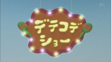 デテコデショー『キノコのプリンセス』レンちゃん
