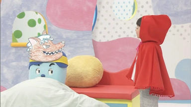 コッシーとスイ『赤ずきんちゃん』