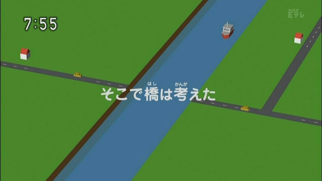 ピタゴラスイッチ『そこで橋は考えた』をまとめてみた