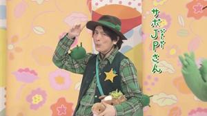 サボ子のおうち『サボJPさん』